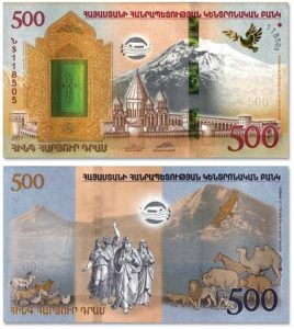 Littleton Coin Blog - Armenia 500 Dram Note
